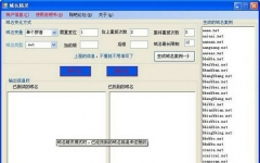 域名精灵(未注册域名批量查询工具) v1.1.1.24 免费版