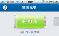 腾讯手机管家iphone版 v6.9 官网ios版