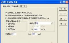 碳纤维加固计算器 v1.0 免费版