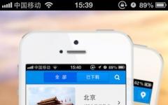 百度旅游iphone版 v7.16 官网ios版