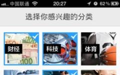 百度新闻iphone版 v6.0.1