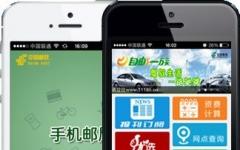 中国邮政手机邮局客户端 v2.1.1 安卓版