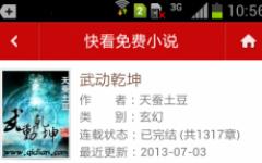 快看免费小说手机版 v1.4.05.13111 安卓版