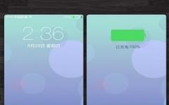 领航锁屏手机版 v1.2.10 安卓版