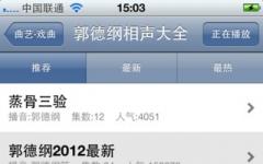 懒人听书iphone版 V2.4.2