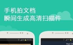 CamScanner安卓版 v4.0.0.20160218