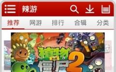 辣游游戏中心 1.0.11 安卓版