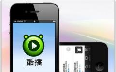 酷播iphone版 1.2.0.0 官方版