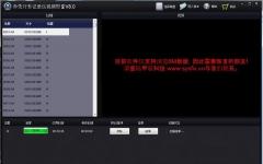 赤兔行车记录仪视频恢复软件 v11.1 官方免费版