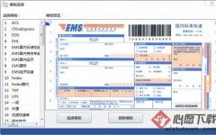 精打快递单打印软件 v1.15.09.5500 官方免费版
