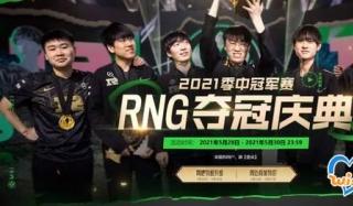 《LOL》RNG夺冠庆典开启 免费白嫖皮肤、小小英雄蛋