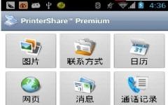 PrinterShare Premium_手机打印机软件 v10.6.8 安卓版