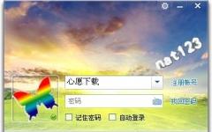 nat123端口映射 v1.141203 官方免费版