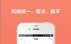 淘寶讀書iphone版 v3.7 官方版