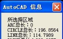 cad分类线长统计程序 v2.1 免费版