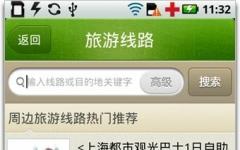 途牛旅游手机版 v8.1.4 安卓版