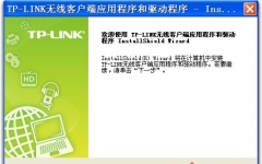 TL-WN727N无线网卡驱动 V4.0官方版