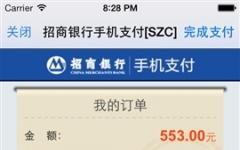 12306订票助手iphone版 v3.1 官方ios版