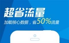 网易火车票iphone版 V3.7 官网ios版