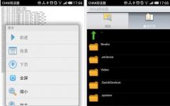 chm阅读器安卓版 v1.5.130124已付费版