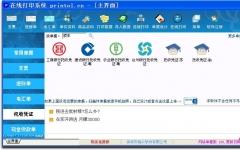 在线打印财务系统 V2.20 官方版