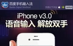 百度输入法iphone版 v4.2.5 官网ios版