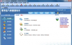 易特出入库管理软件 v11.28 免费版