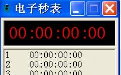 电子秒表 v1.0绿色版