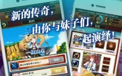 战姬天下安卓版 v9.0.42 手机版