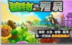 植物大战僵尸繁体中文版