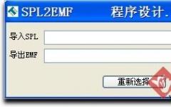 SPL2EMF_SPL转EMF工具 v1.0 绿色版