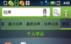 安卓鈴聲安卓版 v8.0.5 手機版