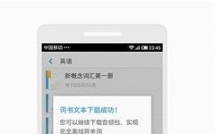 开心词场手机版 v3.1.3 安卓版