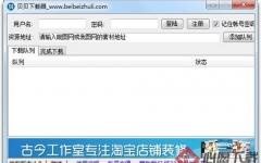 贝贝下载器 v3.3 官方免费版