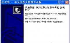 中天证券大智慧专业版 V7.60(170228)官方版