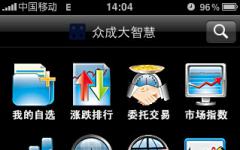 众成大智慧安卓版 v5.9 安卓版
