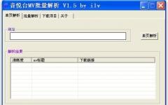 音悦台MV批量解析 v2.0 绿色版