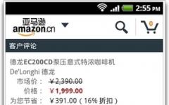 掌上亚马逊手机版 v8.7.0.600
