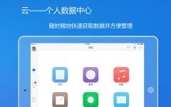 115网盘iPad版 v6.3.0 官方版