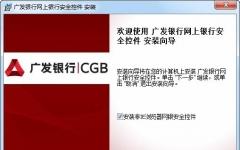 广发银行网上银行安全控件 v2.2.0.0 官方版