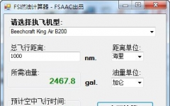 FS燃油计算器 1.0绿色免费版