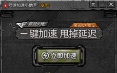 网游加速小助手穿越火线专版 2.0.47.104 官方版