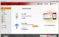 HiSuite_华为手机PC套件 v5.0.2.300PC客户端