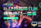 云顶之弈11.12版本上分阵容推荐_LOL综合经验_52PK英雄联盟专区