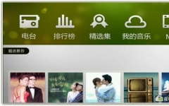 QQ音乐TV版 v2.0.0.6 安卓版