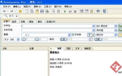 文件搜索软件(Mythicsoft FileLocator Pro) v8.1 Build 2695 中文版