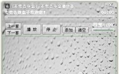 麦兜音乐盒播放器 v1.0绿色版