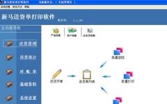 新马送货单打印软件 v2.2.973 免费版
