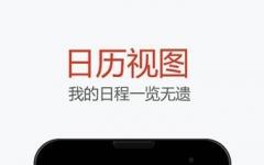 百度日历安卓版 v1.2 免费版