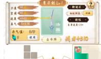 剑仙模拟器剑属性搭配攻略